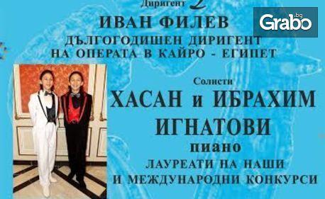 Концерт на Хасан и Ибрахим Игнатови, с Плевенска филхармония и диригента на операта в Кайро на 25.03