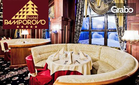 Луксозна почивка в Пампорово! Нощувка със закуска и вечеря за двама, плюс релакс зона