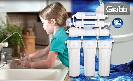 6-степенна система за филтриране на питейната вода с обратна осмоза