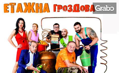 """Комедията """"Етажна гроздова"""" с актьорите от сериала """"Етажна собственост"""" - на 16 Януари"""