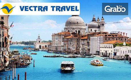 Виж Италия - Болоня, Римини, Флоренция, Равена, Сан Марино! Самолетна екскурзия със 7 нощувки със закуски