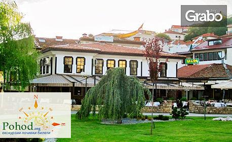 Уикенд в Македония! Екскурзия с 1 нощувка със закуска в Охрид, плюс транспорт и посещение на Скопие