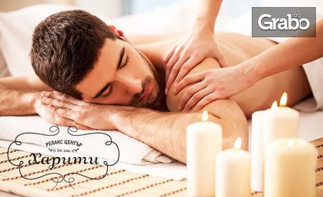 """120 минути пълен релакс! """"Златен масаж"""" на цяло тяло, плюс джакузи и парна баня"""