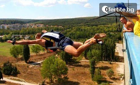 Base Jump скок с парашут от Аспаруховия мост