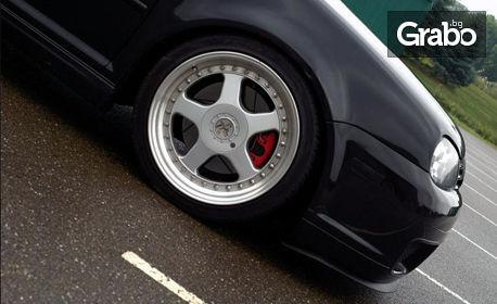 Смяна на 4 броя гуми от 13 до 17 цола