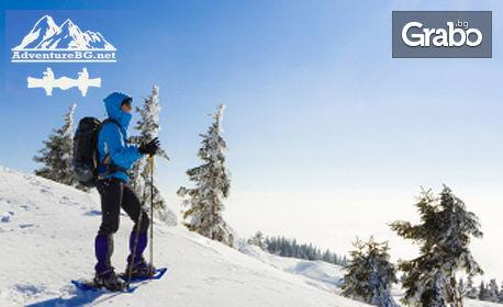 Зимен планински преход до Райското пръскало, плюс нощувка в хижа Рай и водач - за 30лв