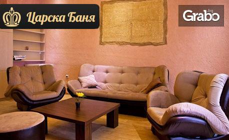 SPA почивка в град Баня! Нощувка със закуска и 3 процедури, или нощувка със закуска и вечеря