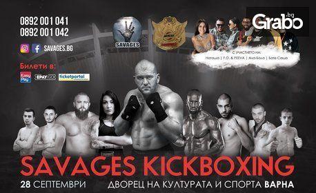 Вход за второто издание на Международния турнир по кикбокс Savages на 28 Септември във Варна