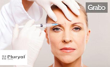 Попълване на назолабиални бръчки, устни или скули с 1мл хиалуронова киселина по избор