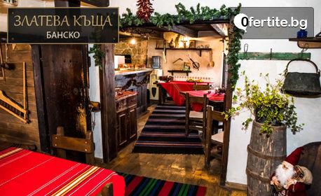 В Банско през Декември! Нощувка със закуска и възможност за вечеря, плюс ползване на сауна