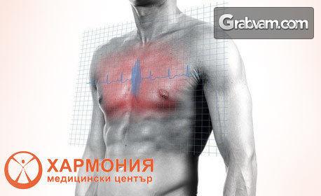 Преглед от опитен лекар кардиолог, плюс електрокардиограма