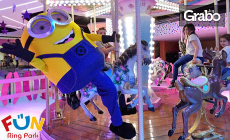 Забавление във Fun Ring Rark! Неограничено ползване на всички атракциони, плюс Ледена пързалка