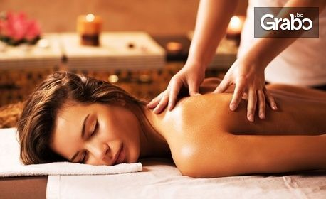 Релакс за двама! Австралийски масаж на цяло тяло