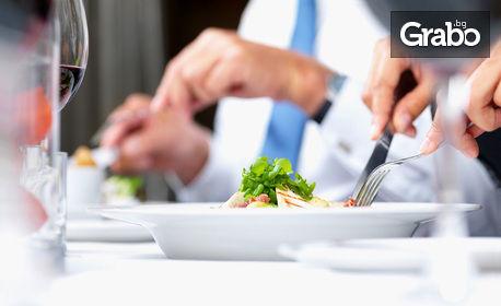 Куверт със салата, основно ястие и десерт - за 1 или 10 човека