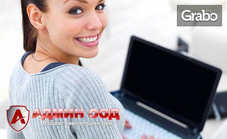 Профилактика на настолен компютър или лаптоп, без или със антивирусна програма