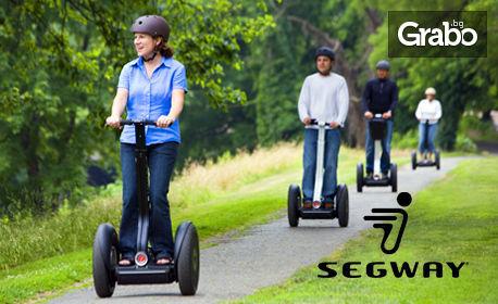 Вози се както никога досега! 75 минути Segway на половин цена