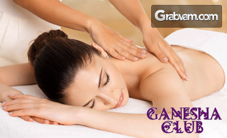 """Терапия """"Бразилия"""" с пилинг и масаж - частичен или на цяло тяло"""