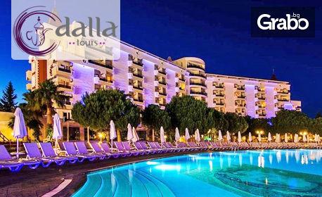 Луксозна почивка в Дидим през Май или Юни! 7 нощувки на база All Inclusive в Хотел Garden of Sun*****