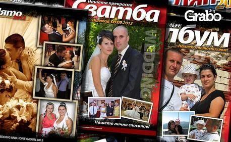 Фотосписание с 20 страници и до 50 снимки на клиента