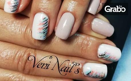 Пролетна грижа за ноктите! Базов, класически или френски маникюр с възможност за козметичен педикюр