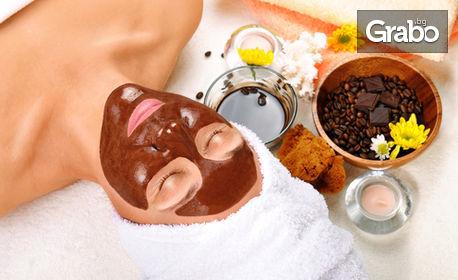 Диамантено дермабразио и шоколадова терапия за лице, плюс оформяне на