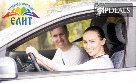 Опреснителен шофьорски курс за категория В с 10 учебни часа