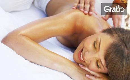 Болкоуспокояващ масаж на гръб и раменен пояс или класически масаж - частичен или на цяло тяло
