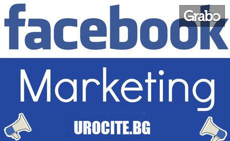 Онлайн курс по избор - маркетинг, програмиране или дизайн във Facebook, с 6-месечен достъп