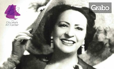 """Концертът """"Мими Балканска, кралицата на оперетата"""" на 18 Юни"""