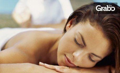 Кралска или Шоколадова терапия, плюс релаксиращ масаж на гръб или цяло тяло, и рефлексотерапия