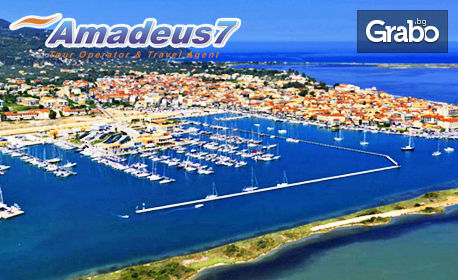 Екскурзия до остров Лефкада през Май или Септември! 3 нощувки със закуски и вечери, плюс транспорт