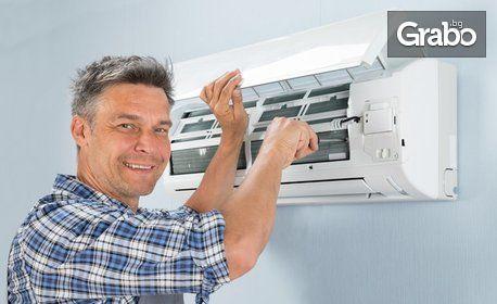 Почистваща профилактика на климатик в дома или офиса