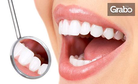 Почистване на зъбен камък и полиране на зъби с Air Flow, плюс преглед и консултация
