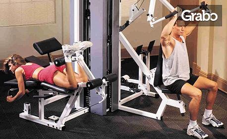 Влез във форма! 4 посещения на фитнес за мъже и жени