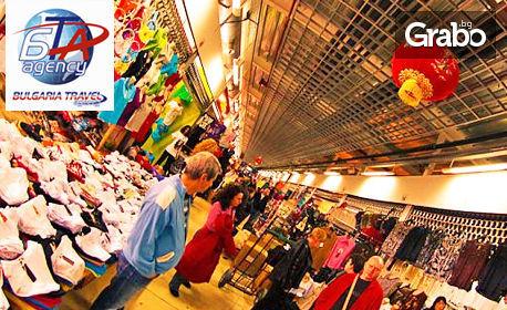 """Шопинг в Румъния! Еднодневна екскурзия до Букурещ през Януари, с посещение на китайски пазар """"Червеният дракон"""""""