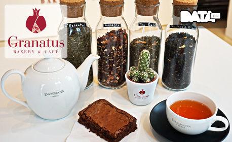 Шоколадово брауни, плюс ароматно еспресо Dimello или каничка френски чай Dammann