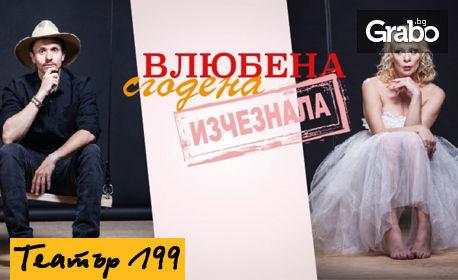 """Гледайте Нона Йотова и Деян Ангелов в комедията """"Влюбена, сгодена, изчезнала"""" на 23 Юли"""
