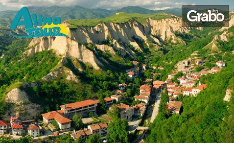 За Великден в Банско и до Гърция! 3 нощувки със закуски, вечери и релакс зона в хотел 4*, плюс целодневна екскурзия до Кавала