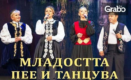 """Концерт-спектакълът на Николина Чакърдъкова """"Младостта пее и танцува"""" - на 14 Юли"""