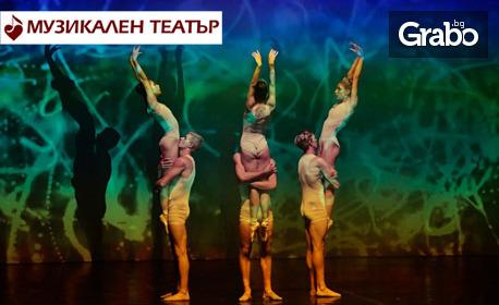 """Балетните миниатюри """"Лотос"""", """"Танц при изгрев слънце"""" и """"Следващият"""" - на 27 Юни"""