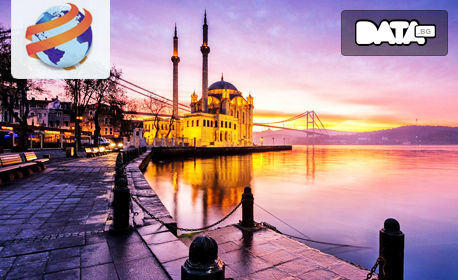 Екскурзия до Истанбул! 2 нощувки със закуски, плюс транспорт и възможност за посещение на Църквата на желанията