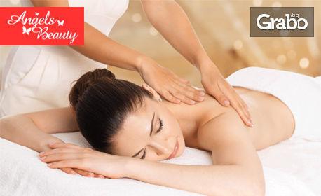 Релаксиращ класически или болкоуспокояващ антистрес масаж - частичен