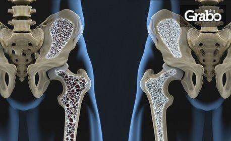 Измерване на костна плътност, плюс анализ на резултатите и консултация от ортопед-травматолог