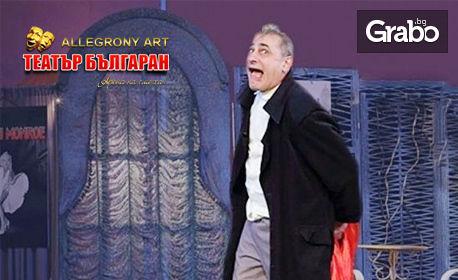 """Мегаспектакълът с трио """"Тенорите"""" и комедията """"Любов и гръмотевици"""" - на 14 Февруари"""