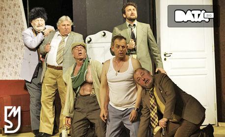 """Театър под звездите! Комедията """"Енергични хора"""" на 2, 3 или 4 Юли"""