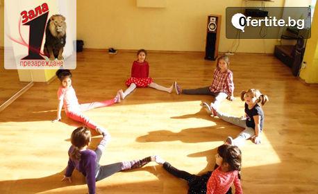 2 или 4 посещения на латино танци за деца