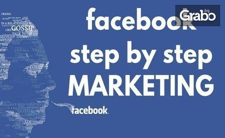 """Онлайн курс """"Facebook маркетинг"""" с неограничен достъп до платформата, плюс бонус - курс """"Създаване на бизнес уеб сайтове"""""""