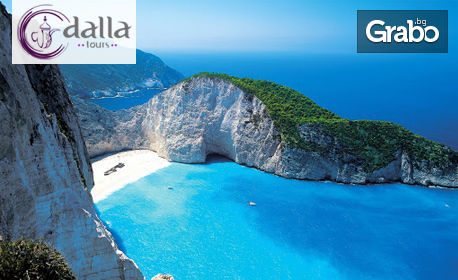 Опознай остров Закинтос! Екскурзия с 4 нощувки със закуски, плюс транспорт, от Dalla Tours