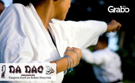 Месечна карта за 8 или12 посещения на Да Дао - с до 71% отстъпка