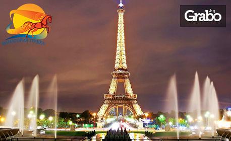 Last Мinute екскурзия до Париж! 4 нощувки със закуски, плюс самолетен билет и туристическа обиколка